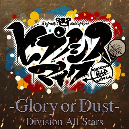 催眠麥克風 -Glory or Dust- 專輯封面