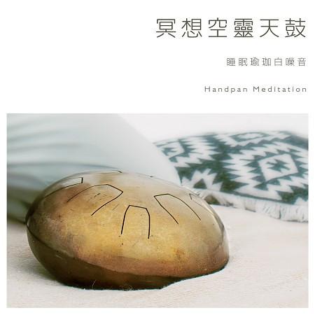 冥想空靈天鼓.睡眠瑜珈白噪音 (Handpan Meditation) 專輯封面