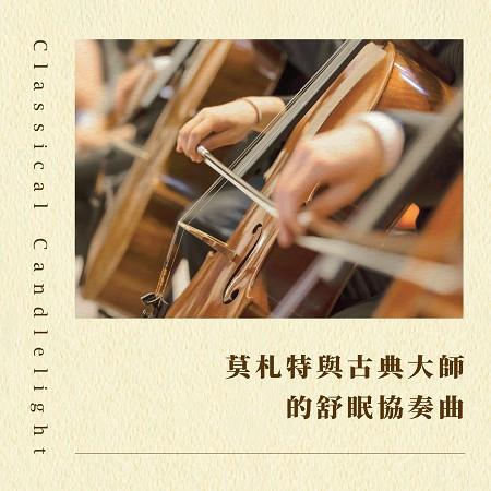 古典代表作:莫札特與古典大師的舒眠協奏曲 (Classical Candlelight) 專輯封面
