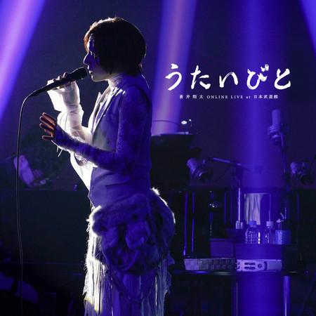 蒼井翔太 ONLINE LIVE at 日本武道館-歌者- 專輯封面
