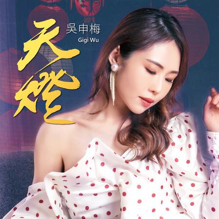 天燈 專輯封面
