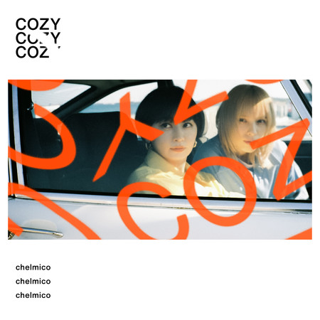 COZY 專輯封面