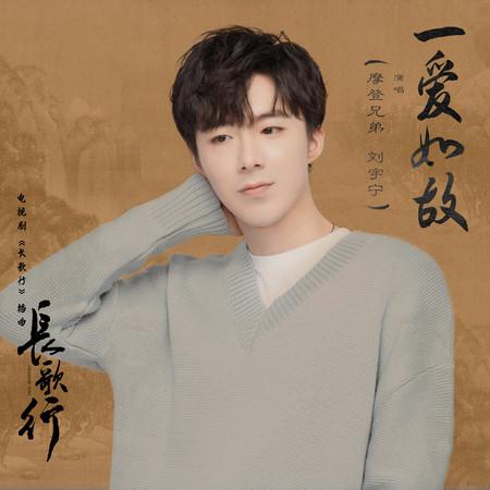 一愛如故 (電視劇《長歌行》插曲) 專輯封面
