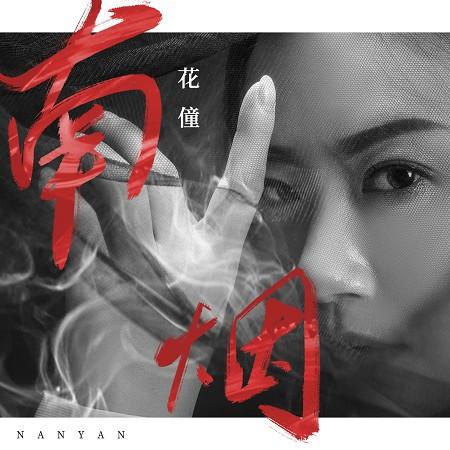 南煙 專輯封面