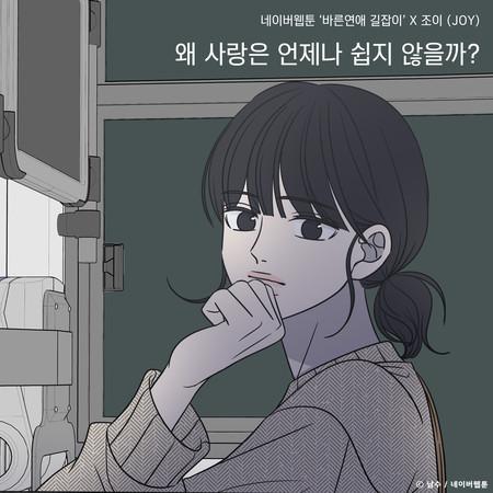 Why isn't love always easy? (Romance 101 X JOY) 專輯封面