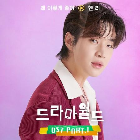 드라마월드 OST Part.1 專輯封面