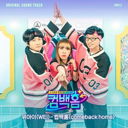 Comeback home (Original Soundtrack), Pt.2 專輯封面