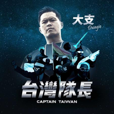台灣隊長 專輯封面