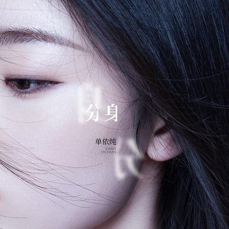 分身 專輯封面