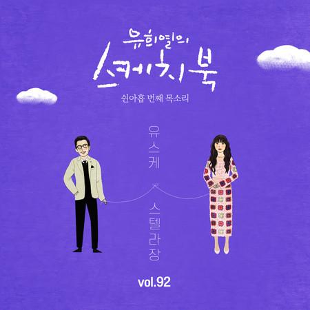 [Vol.92] You Hee yul's Sketchbook : 59th Voice 'Sketchbook X Stella Jang' 專輯封面