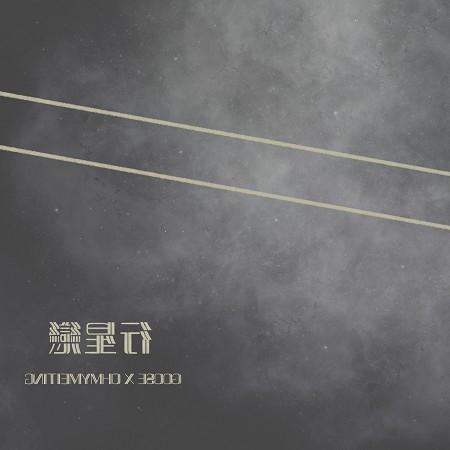 行星戀(思念版) 專輯封面