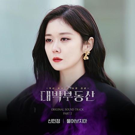 대박부동산 (Original Television Soundtrack), Pt.2 專輯封面