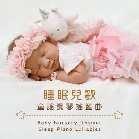 睡眠兒歌.童謠鋼琴搖籃曲 (Baby Nursery Rhymes:Sleep Piano Lullabies) 專輯封面