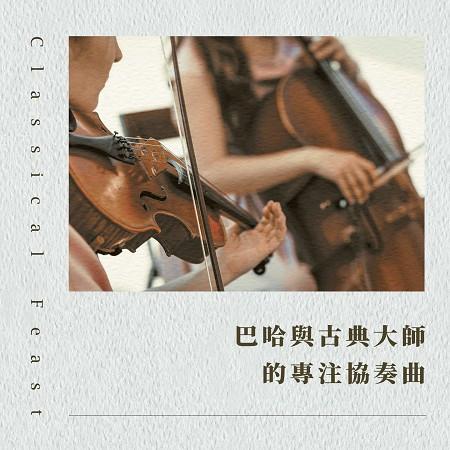 古典代表作:巴哈與古典大師的專注協奏曲 (Classical Feast) 專輯封面