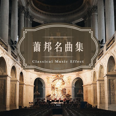 古典樂效應:蕭邦名曲集 (Classical Music Effect: Chopin Collection) 專輯封面