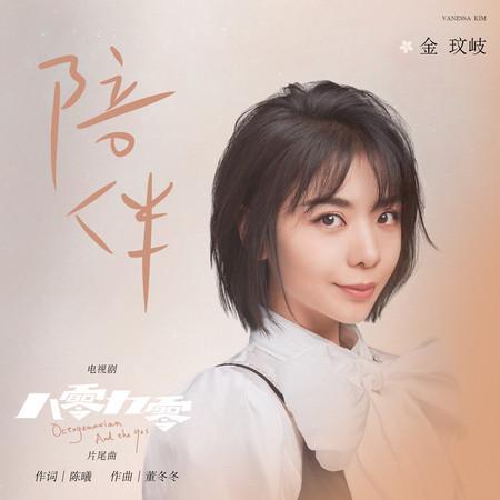 陪伴 (電視劇《八零九零》片尾曲) 專輯封面