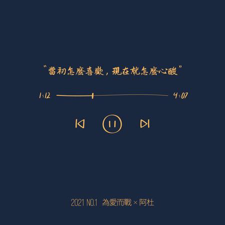 為愛而戰 專輯封面