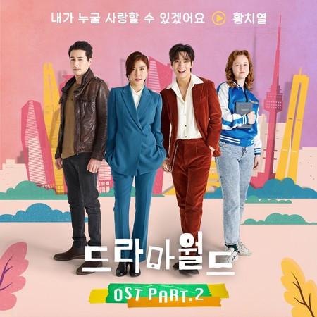 드라마월드 OST Part.2 專輯封面