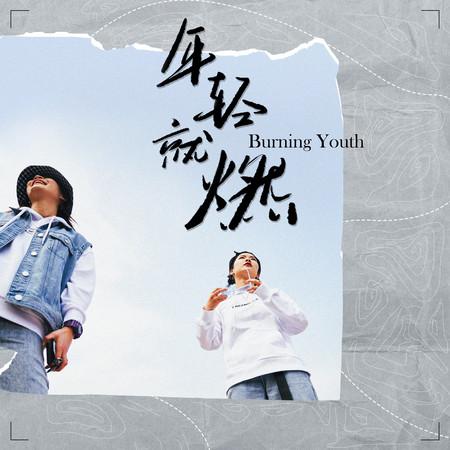 年輕就燃 專輯封面
