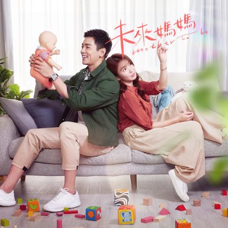 《未來媽媽》電視劇配樂原聲帶 專輯封面
