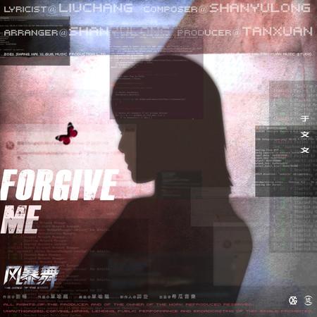 Forgive Me-電視劇《風暴舞》片尾曲 專輯封面