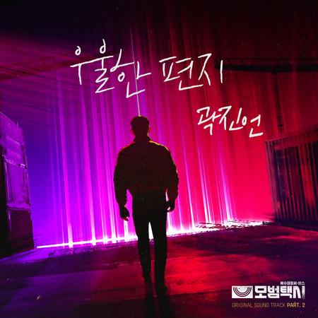 Taxidriver OST Part.2 專輯封面