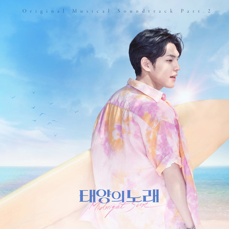 """Meet Me When The Sun Goes Down (From """"Midnight Sun"""" Original Musical Soundtrack, Pt. 2) 專輯封面"""