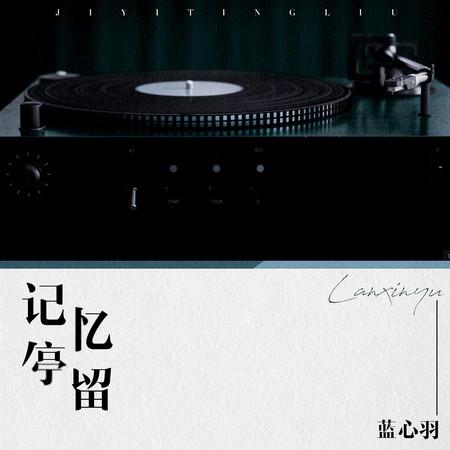 記憶停留 專輯封面