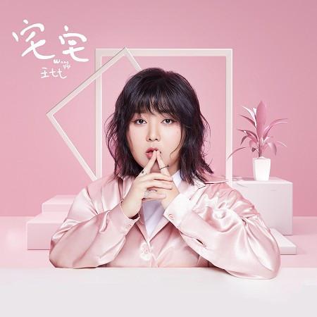 宅宅 專輯封面