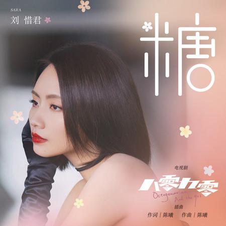 糖 (電視劇《八零九零》插曲) 專輯封面