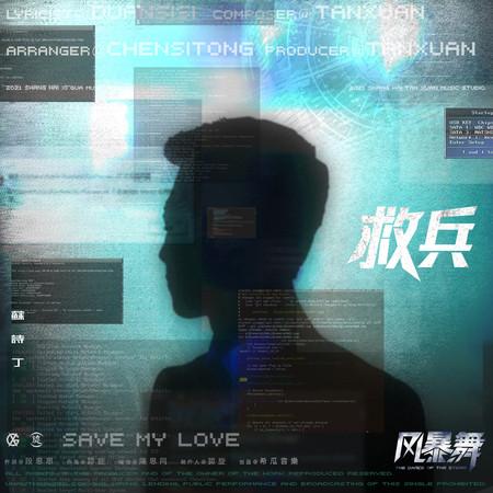 救兵-電視劇《風暴舞》插曲 專輯封面