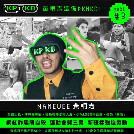 KPKB 2021 Part 3 專輯封面