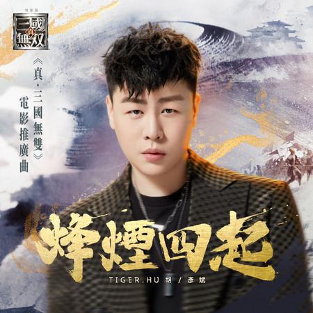 烽煙四起(《真·三國無雙》電影推廣曲) 專輯封面