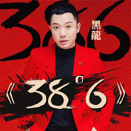 38度6 專輯封面