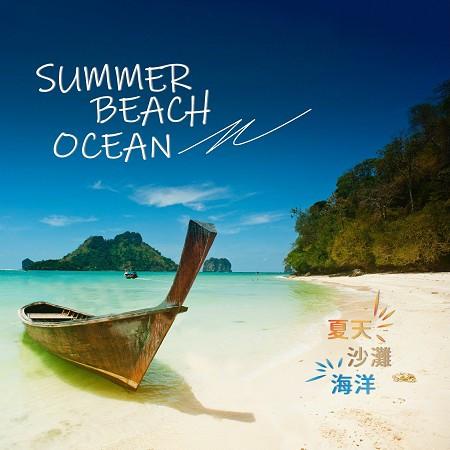 夏天、沙灘、海洋 Summer、Beach、Ocean 專輯封面