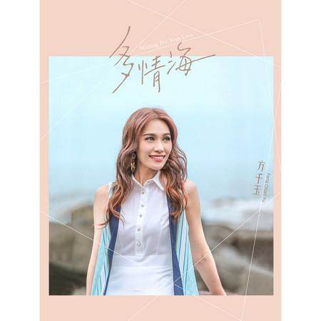 多情海 專輯封面