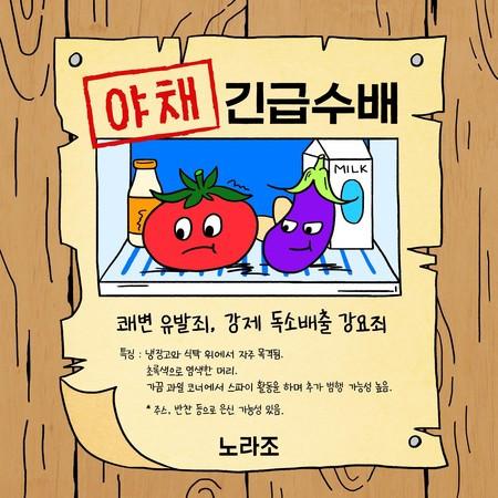 Vegetable 專輯封面