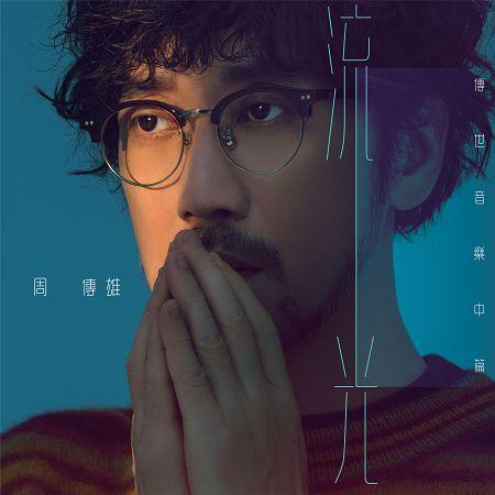 流光(傳世音樂中篇) 專輯封面