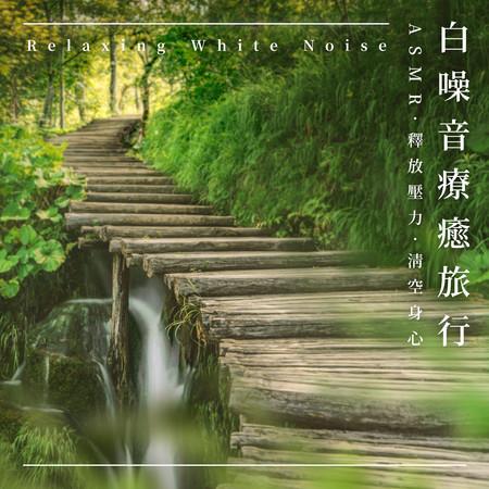 白噪音療癒旅行 / ASMR.釋放壓力.清空身心 (Relaxing White Noise) 專輯封面