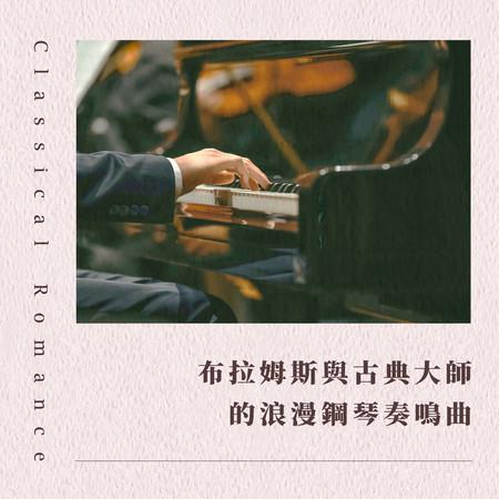 古典代表作:布拉姆斯與古典大師的浪漫鋼琴奏鳴曲 (Classical Romance) 專輯封面
