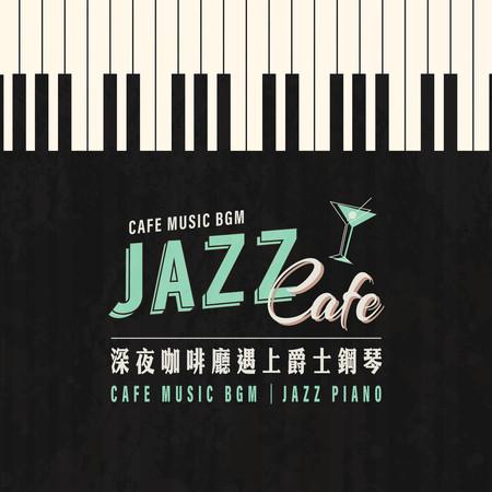 深夜咖啡廳遇上爵士鋼琴 (Cafe Music Bgm JAZZ PIANO) 專輯封面