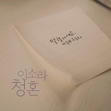 Proposal (2021 ver.) 專輯封面