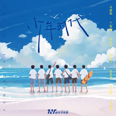 少年時代 專輯封面