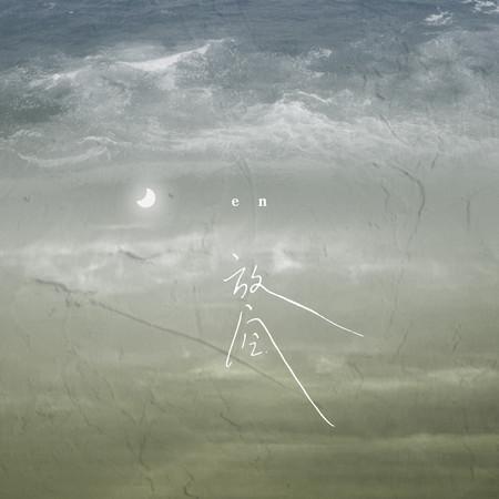 放空(DJ阿卓版) 專輯封面