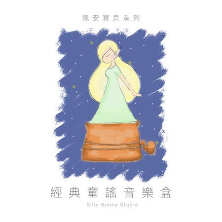 晚安寶貝:經典童謠音樂盒 專輯封面