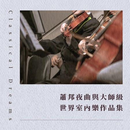 古典音樂家:蕭邦夜曲與大師級世界室內樂作品集 (Classical Dreams) 專輯封面