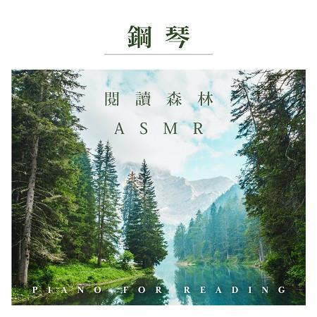 鋼琴.閱讀森林ASMR (Piano for Reading) 專輯封面