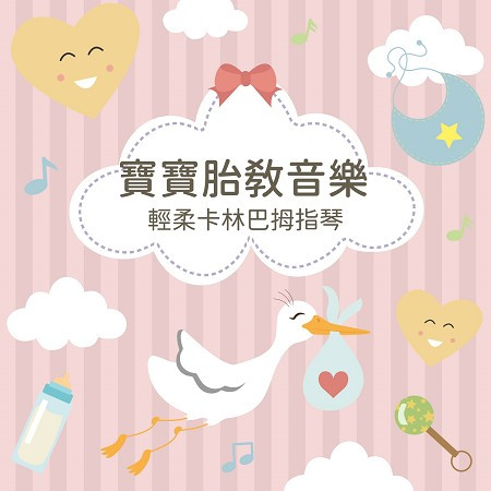 寶寶胎教音樂:輕柔卡林巴拇指琴 (Prenatal music for baby: Relax Kalimba thumb piano) 專輯封面