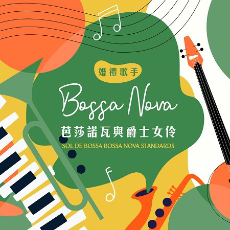 婚禮歌手:芭莎諾瓦與爵士女伶 (SOL DE BOSSA BOSSA NOVA Standards) 專輯封面