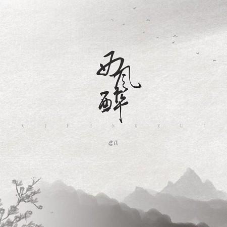 西風醉 專輯封面